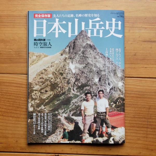 時空旅人  Vol.14 先人たちの足跡、名峰の歴史を知る 「日本山岳史」 780円