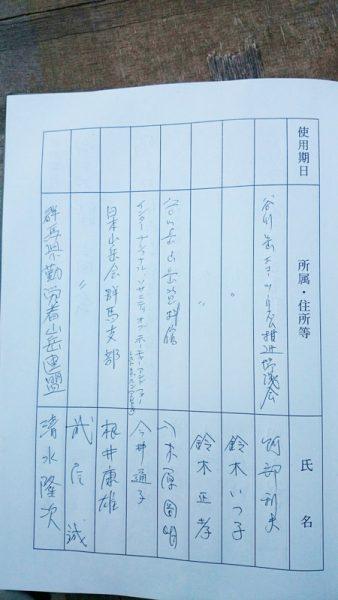 参加者名簿03