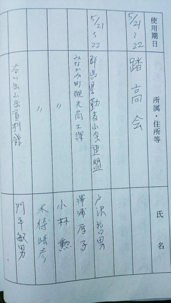 参加者名簿02