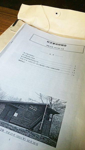 05-懇談会資料